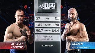 Алексей Егоров - Роман Головащенко | Полный бой HD | Мир бокса