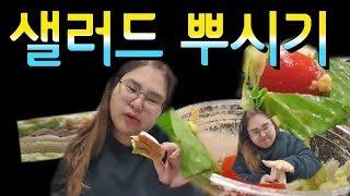 [고도비만 다이어트 브이로그] 샐러드 먹방 / 샌드위치…
