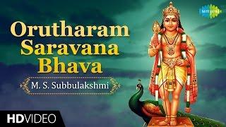 Orutharam Saravana Bhava | HD Tamil Devotional Video | M. S. Subbulakshmi | Murugan Songs