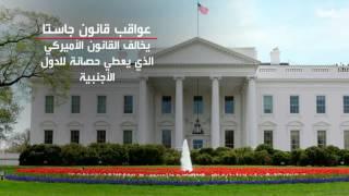 تداعيات اقرار قانون جاستا على الولايات المتحدة