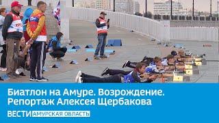 Биатлон на Амуре Возрождение Репортаж Алексея Щербакова