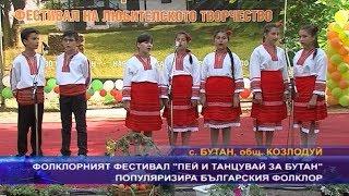 """Фолклорният фестивал """"Пей и танцувай за Бутан"""" популяризира българския фолклор"""