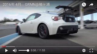 86GRMN全開インプレッション @ 袖ヶ浦