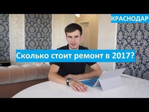 Сколько стоит ремонт квартиры бизнес-класса под ключ в 2017 году в Краснодаре? (+смета)