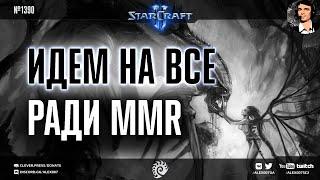 АНТИРЕКОРД РЕЙТИНГА: Секретный Агент выбирается из низкого рейтинга за расу зергов в StarCraft II