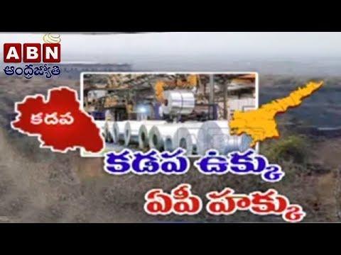 Protest over Steel Plant in Kadapa
