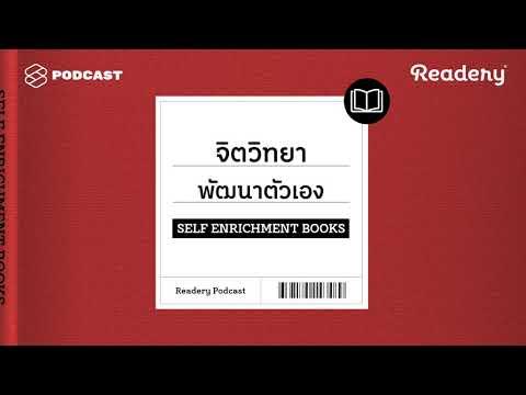 แนะนำหนังสือจิตวิทยาพัฒนาตัวเอง | Readery EP.8