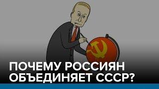 LIVE | Почему россиян объединяет СССР? | Радио Донбасс.Реалии