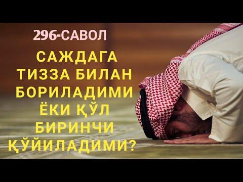 296-Савол: Саждага тизза билан бориладими ёки қўл биринчи қўйиладими?  (Шайх Абдуллоҳ Зуфар)