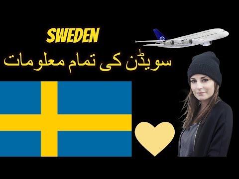 Travel to Sweden In Urdu/Hindi | Sweden Amazing Facts | Flying News Urdu Documentary