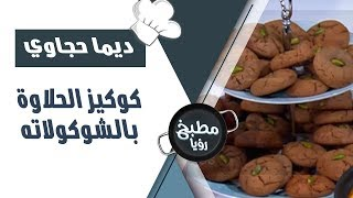 كوكيز الحلاوة بالشوكولاته - ديما حجاوي