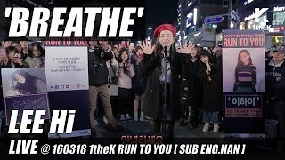 LEE Hi - 'BREATHE' LIVE @ 160318 1theK RUN TO YOU [ SUB ENG/HAN ]