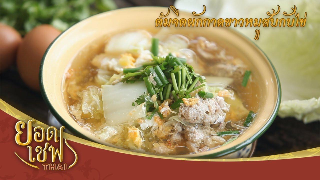 ต้มจืดผักกาดขาวกับไข่ใส่หมูสับ I ยอดเชฟไทย (Yord Chef Thai) 27-05-18