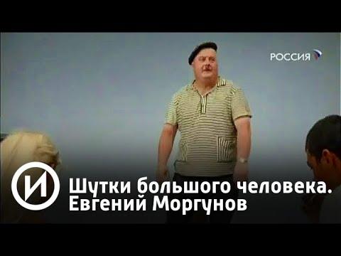 """Шутки большого человека. Евгений Моргунов   Телеканал """"История"""""""