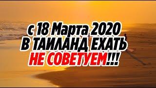 ТАИЛАНД МОЖНО ЕХАТЬ ИЛИ НЕТ НЕТ ПАТТАЙЯ 2020 Pattaya 2020 Thailand