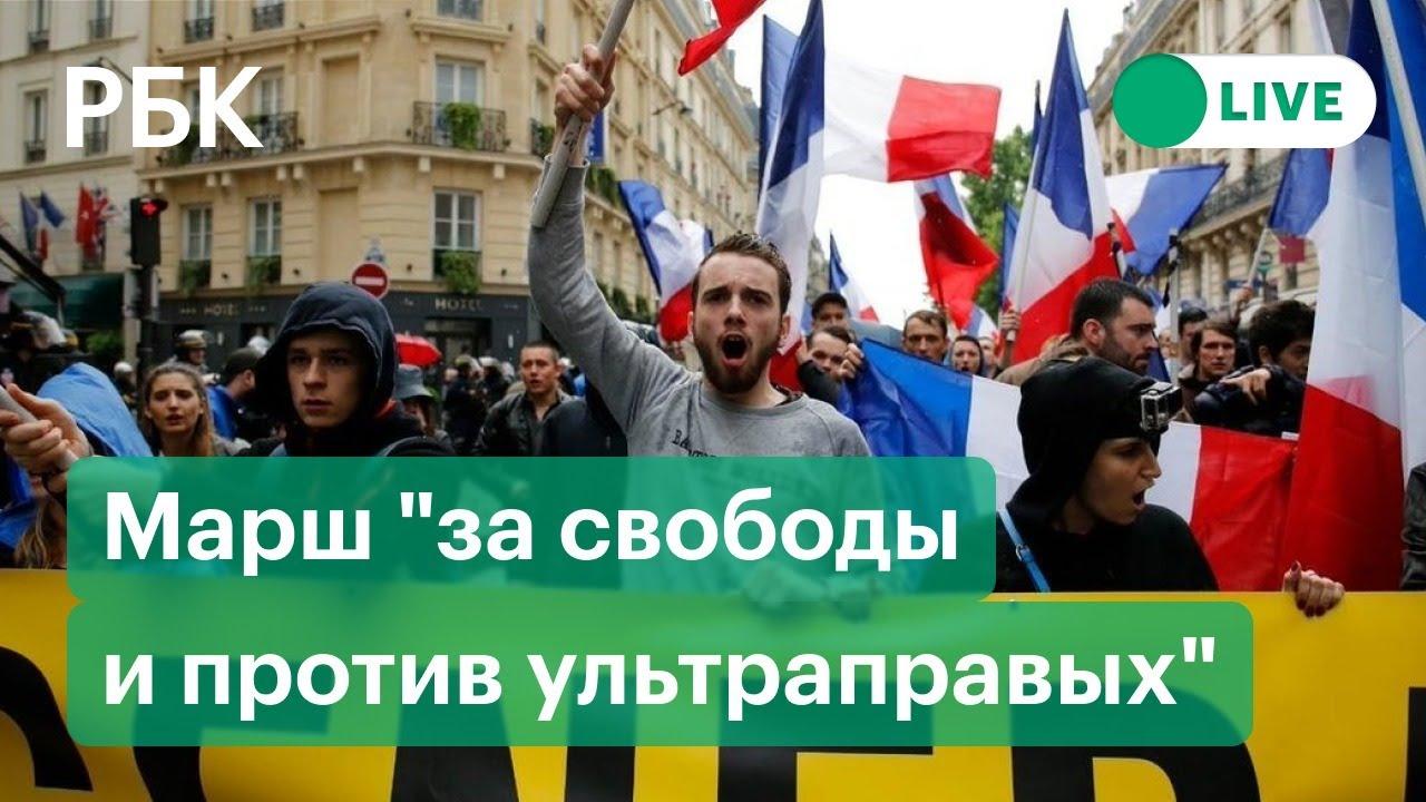 Национальный марш за свободы и против ультраправых Прямая трансляция из Парижа