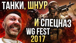 Новые танки, Шнур и Спецназ - WG Fest 2017
