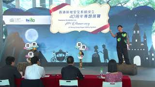 Publication Date: 2017-08-21   Video Title: 全港小學斜坡安全話劇比賽 - 冠軍