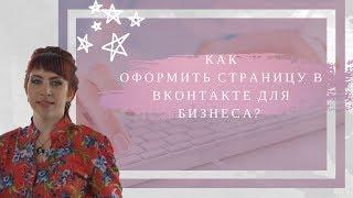 #Как оформить страницу В Вконтакте для бизнеса # Какой статус поставить в ВКонтакте