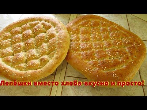 Отличные лепёшки вместо хлеба в духовке/Мягкие и вкусные,домашние лепёшки.