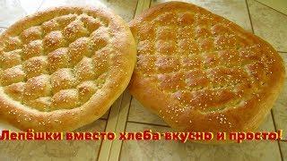 Отличные лепёшки вместо хлеба в духовке Мягкие и вкусные домашние лепёшки