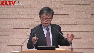 Gambar cover CLTV파워강좌_송태근 목사의 요한계시록 (6회)_'죽도록 충성하라 - 서머나 교회'