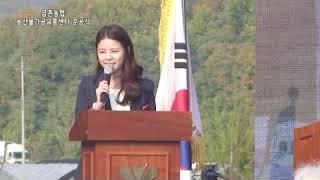 mix금촌농협 농산물가공유통센터 준공식 2018 10 …