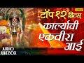 Top 12 Hits - Karlyachi Ekvira Aai   Marathi Bhaktigeet   JUKEBOX   Best Ekvira Aai Songs 2017