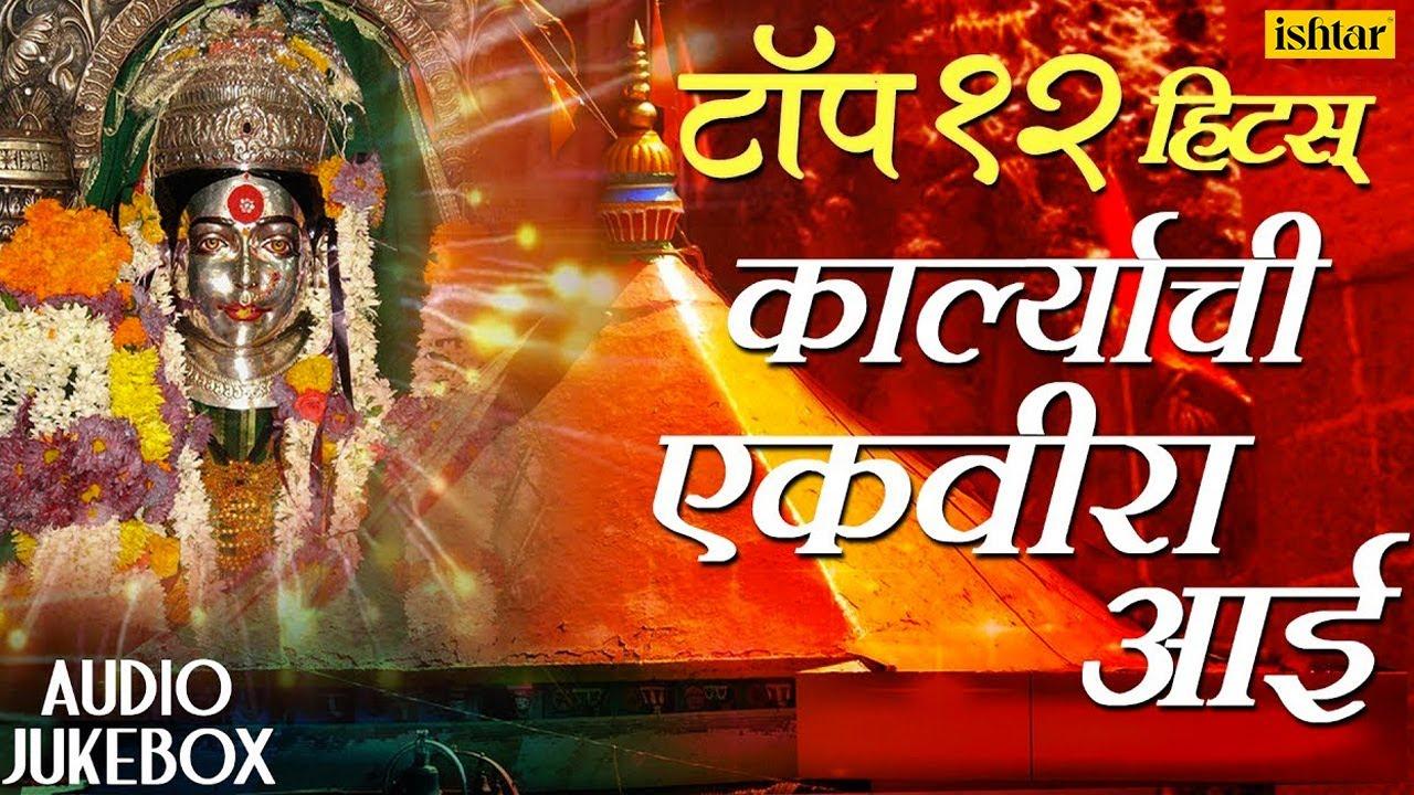 Ekvira tuja mhima Marathi Bhakti geet - Devi - Top Marathi MP3 s