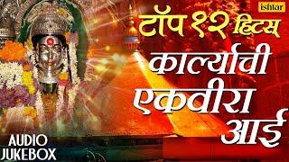 Top 12 Hits - Karlyachi Ekvira Aai | Marathi Bhaktigeet | JUKEBOX | Best Ekvira Aai Songs 2017