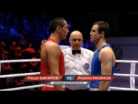 Четвертьфинал (81кг) БАКИРОВ Ришат  - МАЗИХОВ Разиуан /Чемпионат России