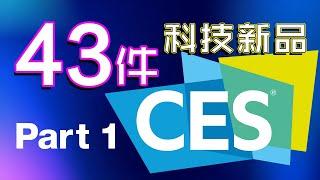 43件科技新品 📺📁💻Ep.19   CES 2020 Part 1