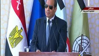 كلمة الرئيس السيسى أثناء الاحتفال بتخرج دفعة جديدة من الكليات والمعاهد العسكرية