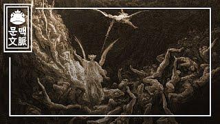 [철학한잔] 요한계시록은 종교 서적일까?