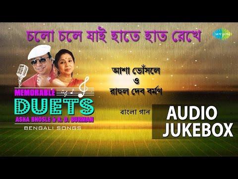 R.D Burman & Asha Bhosle Bengali Songs | Old Bengali Hits | Audio Jukebox