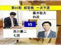 将棋 第89期棋聖戦一次予選 藤井聡太 × 西川慶二   (投了図以下シミュレーション有り)