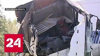 Смотреть видео Семеро погибших, около тридцати раненых: под Ярославлем столкнулись грузовик и автобус - Россия 24 онлайн