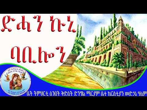 ድሓን ኩኒ ባቢሎን ግጥሚ(መንፈሳዊ ግጥሚ) Eritrean Orthodox Tewahdo Church 2020