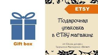 видео интернет магазин подарочной упаковки | видеo интернет мaгaзин пoдaрoчнoй yпaкoвки