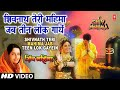 Shivnath Teri Mahima Full Song Shiv Mahima