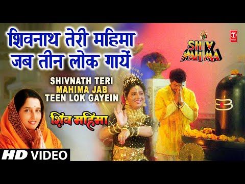 Shivnath Teri Mahima Jab Teen Lok Gayein...