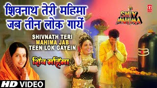 Shivnath Teri Mahima [Full Song] - Shiv Mahima
