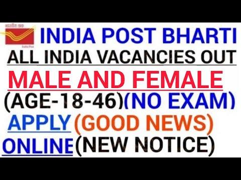 Post Office Recruitment 2019|Post Office Vacancy 2019|Govt jobs in june 2019|Latest govt jobs 2019