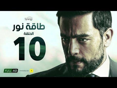 مسلسل طاقة نور - الحلقة العاشرة - بطولة هاني سلامة   Episode 10 - Taqet Nour Series thumbnail