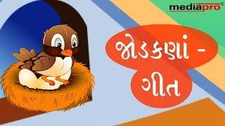 Gujarati Poem - Jodakana