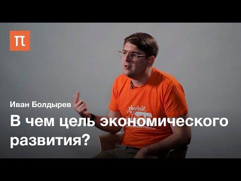 Благосостояние в экономической науке — Иван Болдырев / ПостНаука