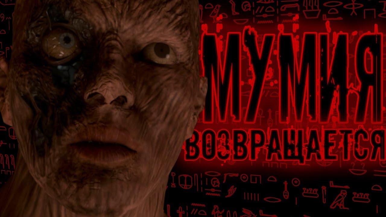 """Обзор фильма """"Мумия: Возвращается"""" (Лучший или Худший?)"""