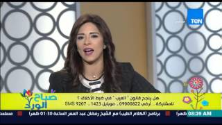 صباح الورد   Sabah El Ward - الشيخ سالم عبد الجليل ود/سوسن فايد ودور قانون