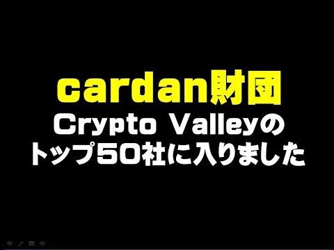 cardan財団 Crypto Valleyの トップ50社に入りました!! 仮想通貨(ADA)で億り人を目指す!近未来戦士ヒロミの暗号通貨ライフ