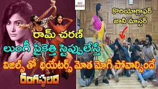 Jani Master Dance Choreography For Rangasthalam Item Song | Ram Charan | Samantha | Get Ready